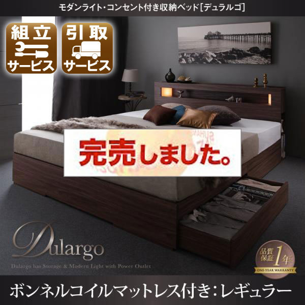 大型収納付きベッド【Dulargo】デュラルゴ【ボンネルコイルマットレス:レギュラー付き】クイーン