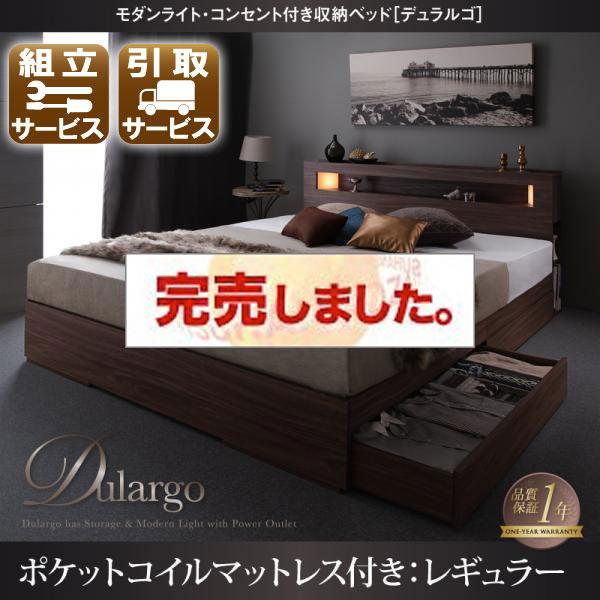 大型収納付きベッド【Dulargo】デュラルゴ【ポケットコイルマットレス:レギュラー付き】クイーン