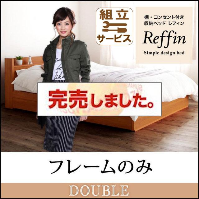 収納付きベッド【Reffin】レフィン【フレームのみ】ダブル