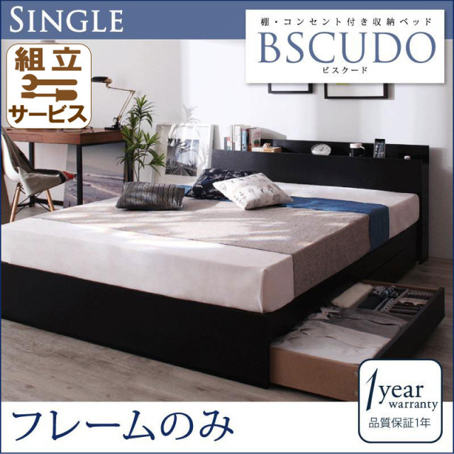 収納付きベッド【Bscudo】ビスクード【フレームのみ】シングル