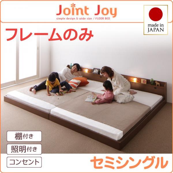 連結式ファミリーベッド【JointJoy】ジョイント・ジョイ【フレームのみ】セミシングル
