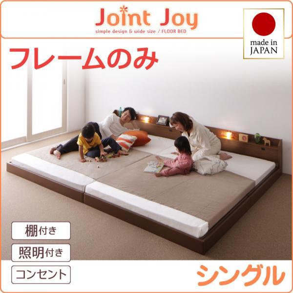 親子で寝られる連結ベッド【JointJoy】ジョイント・ジョイ【フレームのみ】シングル