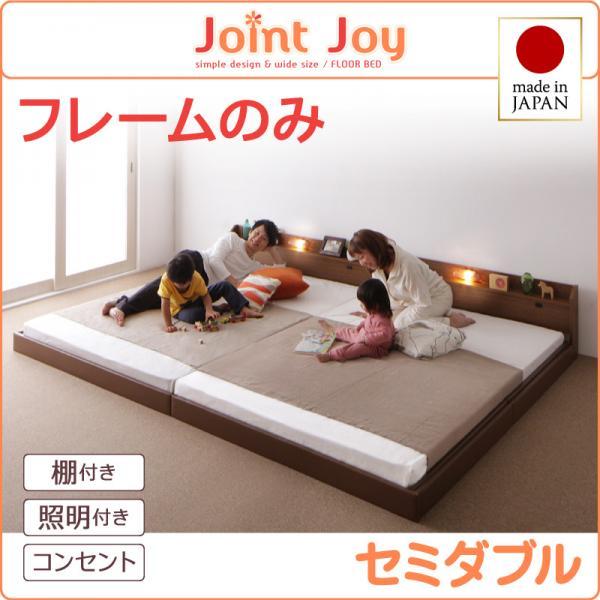 親子で寝られる連結ベッド【JointJoy】ジョイント・ジョイ【フレームのみ】セミダブル