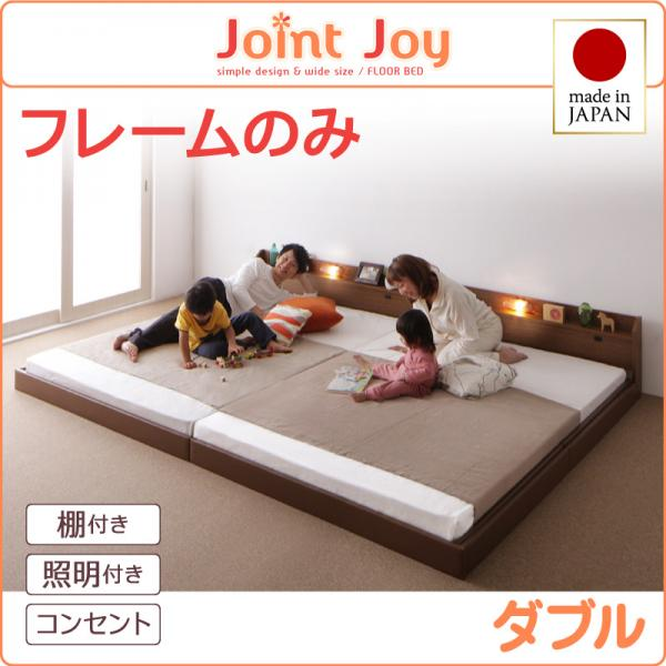 親子で寝られる連結ベッド【JointJoy】ジョイント・ジョイ【フレームのみ】ダブル