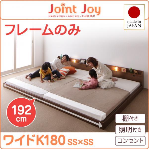親子で寝られる連結ベッド【JointJoy】ジョイント・ジョイ【フレームのみ】ワイドK180