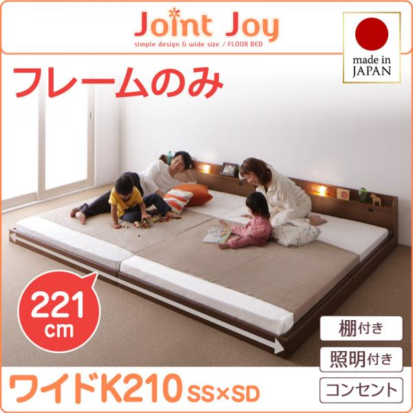 親子で寝られる連結ベッド【JointJoy】ジョイント・ジョイ【フレームのみ】ワイドK210