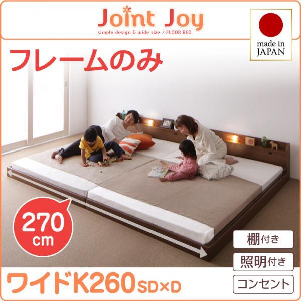 親子で寝られる連結ベッド【JointJoy】ジョイント・ジョイ【フレームのみ】ワイドK260