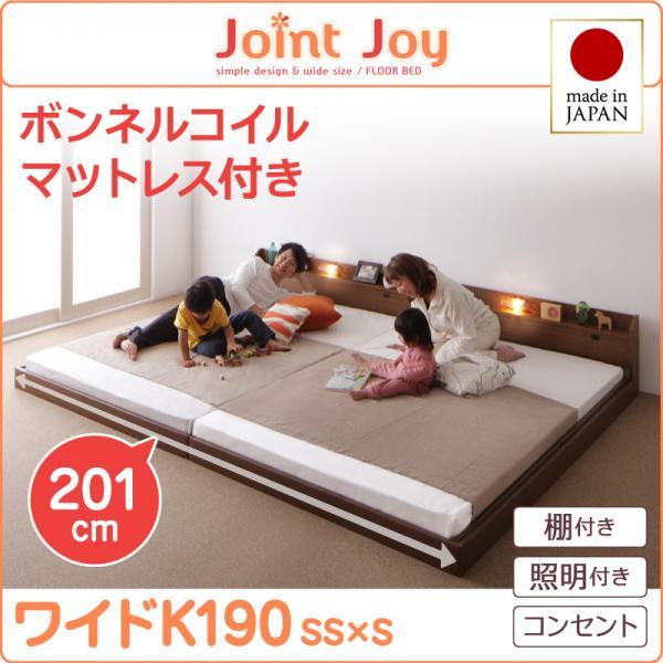 親子で寝られる連結ベッド【JointJoy】ジョイント・ジョイ【ボンネルコイルマットレス付き】ワイドK190