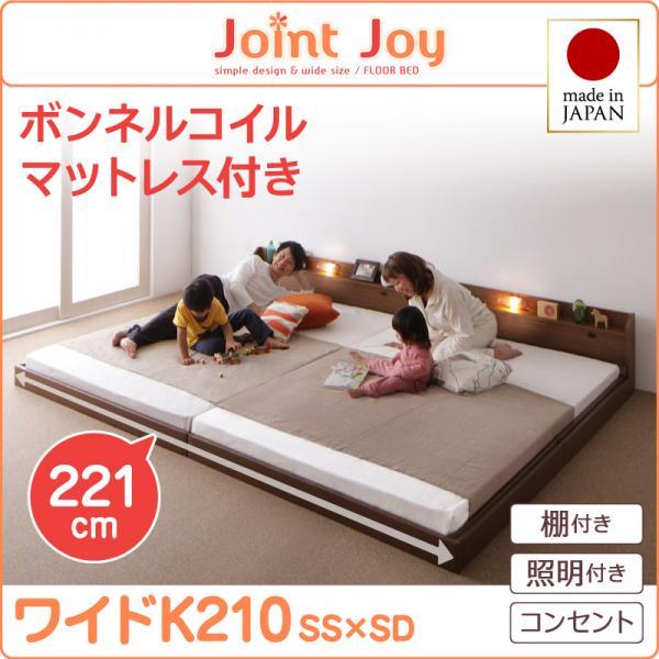 親子で寝られる連結ベッド【JointJoy】ジョイント・ジョイ【ボンネルコイルマットレス付き】ワイドK210
