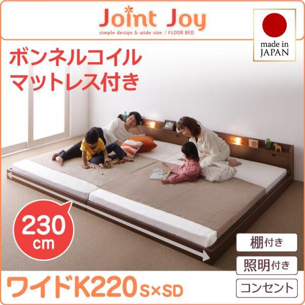 親子で寝られる連結ベッド【JointJoy】ジョイント・ジョイ【ボンネルコイルマットレス付き】ワイドK220