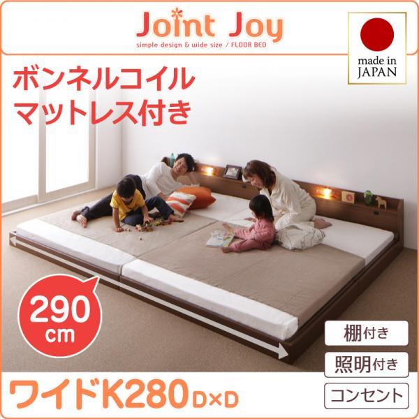 親子で寝られる連結ベッド【JointJoy】ジョイント・ジョイ【ボンネルコイルマットレス付き】ワイドK280