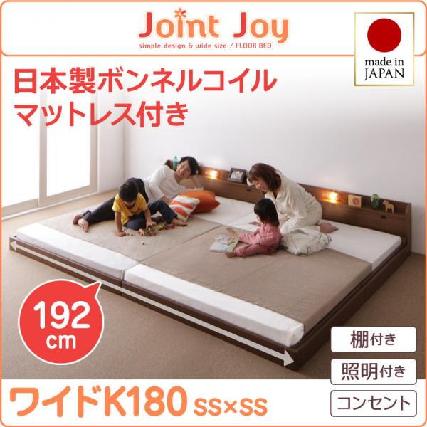 親子で寝られる連結ベッド【JointJoy】ジョイント・ジョイ【日本製ボンネルコイルマットレス付き】ワイドK180