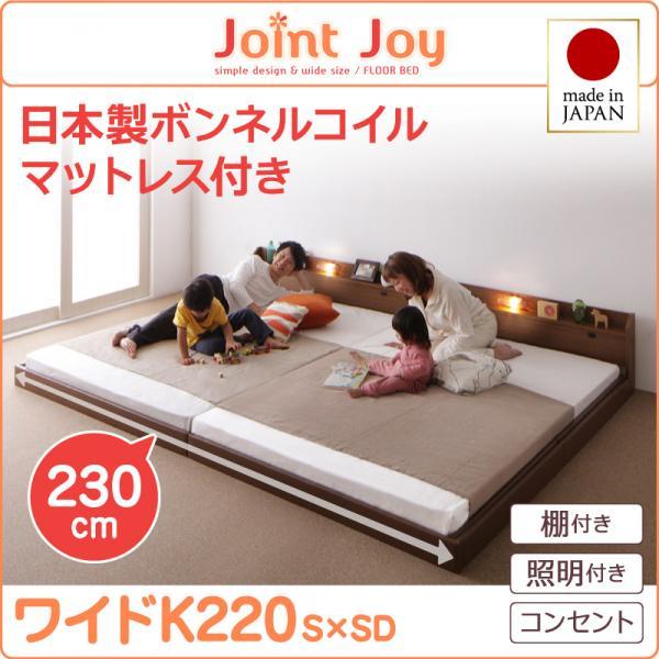 親子で寝られる連結ベッド【JointJoy】ジョイント・ジョイ【日本製ボンネルコイルマットレス付き】ワイドK220