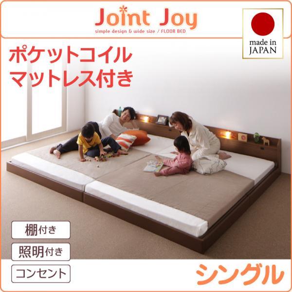 親子で寝られる連結ベッド【JointJoy】ジョイント・ジョイ【ポケットコイルマットレス付き】シングル