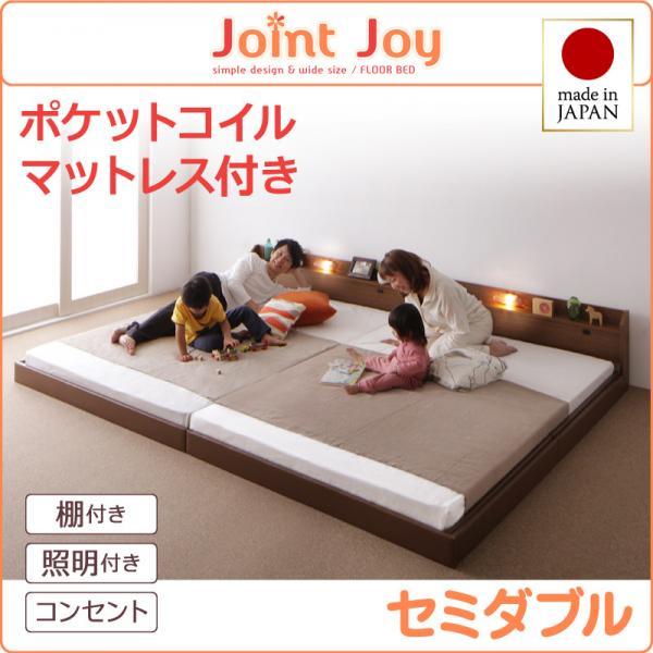 親子で寝られる連結ベッド【JointJoy】ジョイント・ジョイ【ポケットコイルマットレス付き】セミダブル
