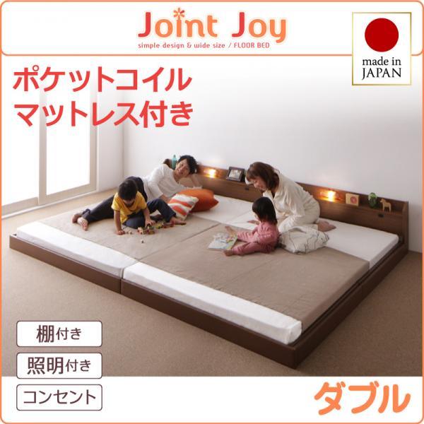 親子で寝られる連結ベッド【JointJoy】ジョイント・ジョイ【ポケットコイルマットレス付き】ダブル