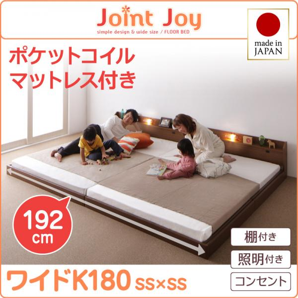 親子で寝られる連結ベッド【JointJoy】ジョイント・ジョイ【ポケットコイルマットレス付き】ワイドK180