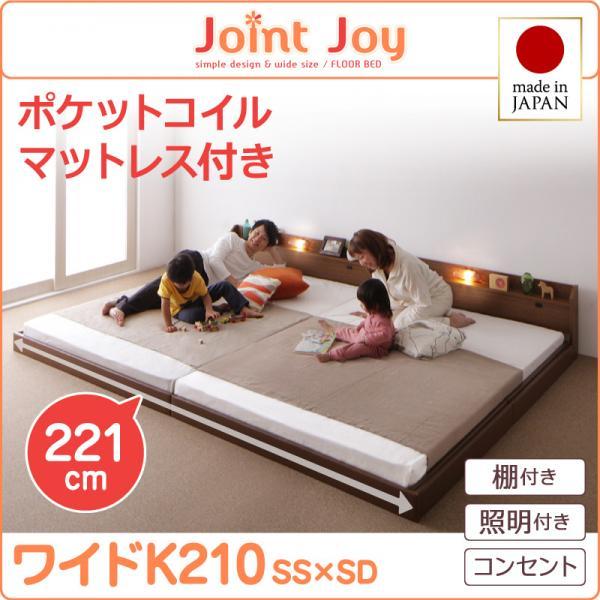 親子で寝られる連結ベッド【JointJoy】ジョイント・ジョイ【ポケットコイルマットレス付き】ワイドK210