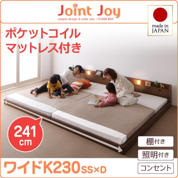 親子で寝られる連結ベッド【JointJoy】ジョイント・ジョイ【ポケットコイルマットレス付き】ワイドK230