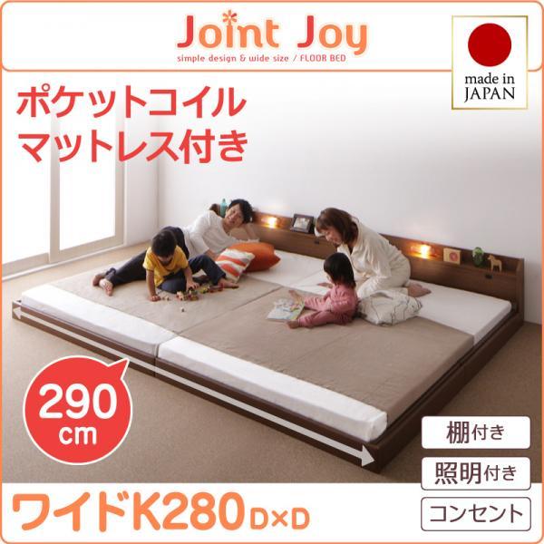親子で寝られる連結ベッド【JointJoy】ジョイント・ジョイ【ポケットコイルマットレス付き】ワイドK280