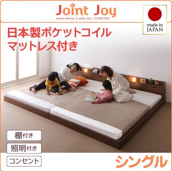 親子で寝られる連結ベッド【JointJoy】ジョイント・ジョイ【日本製ポケットコイルマットレス付き】シングル