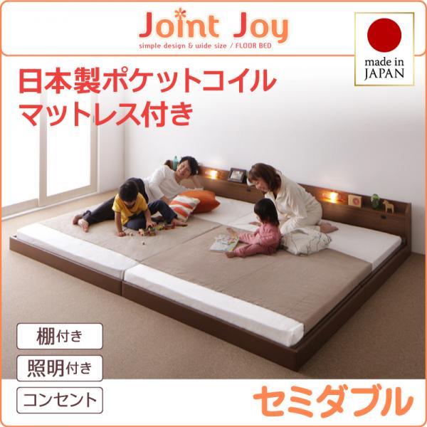 親子で寝られる連結ベッド【JointJoy】ジョイント・ジョイ【日本製ポケットコイルマットレス付き】セミダブル