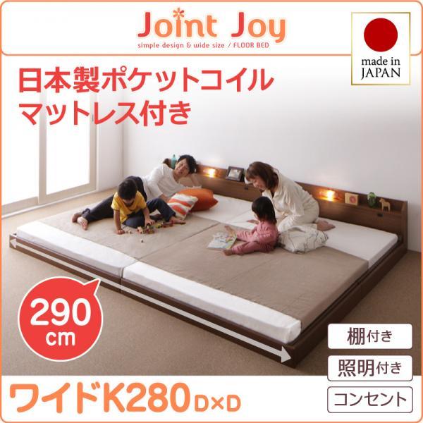 親子で寝られる連結ベッド【JointJoy】ジョイント・ジョイ【日本製ポケットコイルマットレス付き】ワイドK280