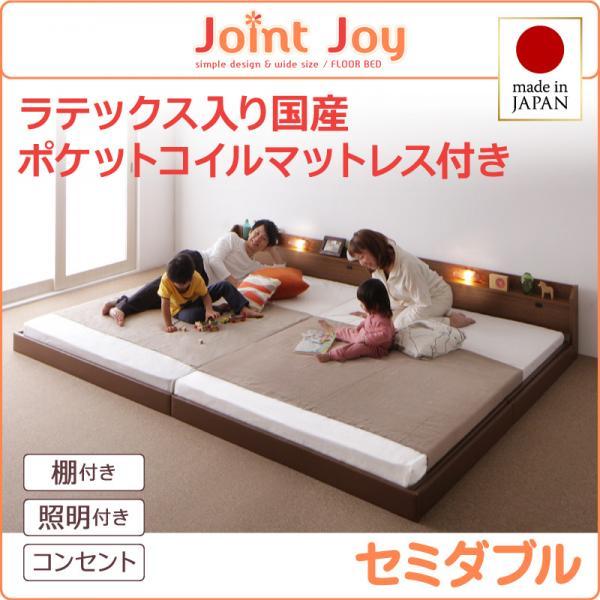 親子で寝られる連結ベッド【JointJoy】ジョイント・ジョイ【天然ラテックス入日本製ポケットコイルマットレス】セミダブル