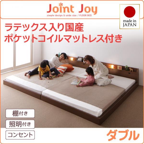 親子で寝られる連結ベッド【JointJoy】ジョイント・ジョイ【天然ラテックス入日本製ポケットコイルマットレス】ダブル