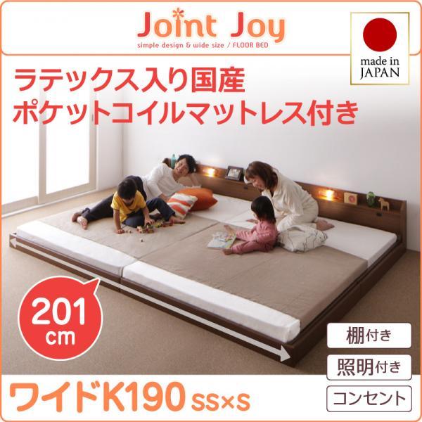親子で寝られる連結ベッド【JointJoy】ジョイント・ジョイ【天然ラテックス入日本製ポケットコイルマットレス】ワイドK190