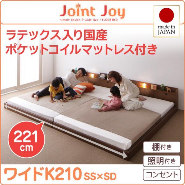 親子で寝られる連結ベッド【JointJoy】ジョイント・ジョイ【天然ラテックス入日本製ポケットコイルマットレス】ワイドK210