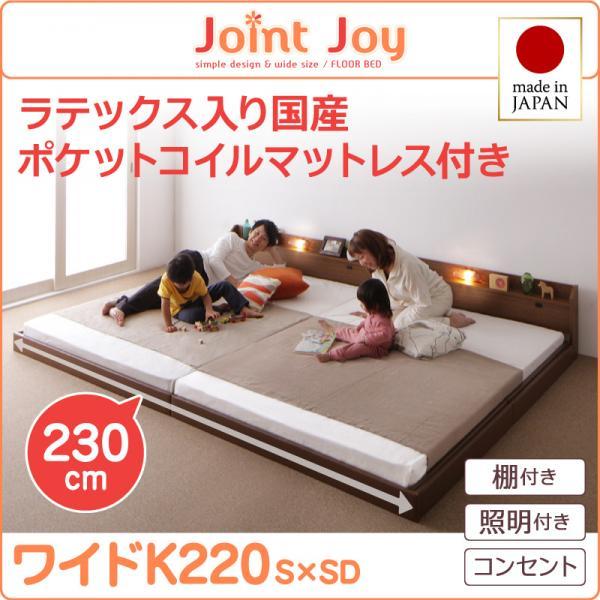 親子で寝られる連結ベッド【JointJoy】ジョイント・ジョイ【天然ラテックス入日本製ポケットコイルマットレス】ワイドK220