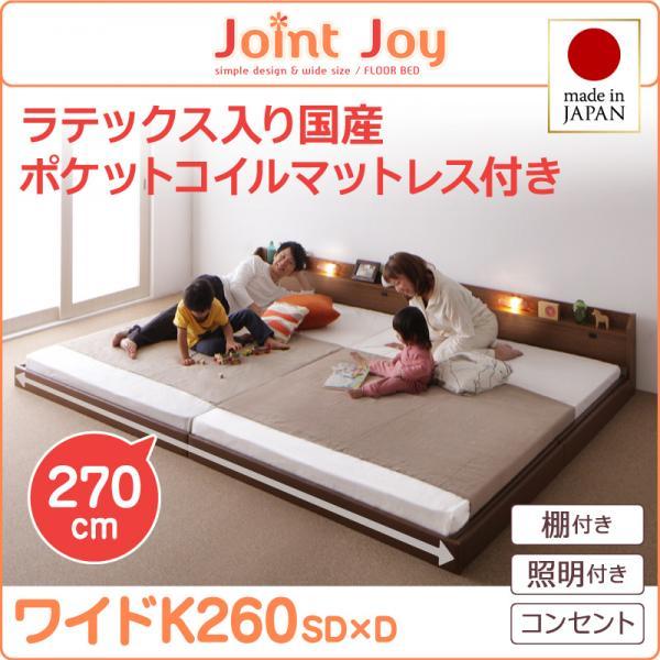親子で寝られる連結ベッド【JointJoy】ジョイント・ジョイ【天然ラテックス入日本製ポケットコイルマットレス】ワイドK260