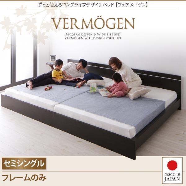 長く使える連結式ファミリーベッド【Vermogen】フェアメーゲン ベッドフレームのみ セミシングル