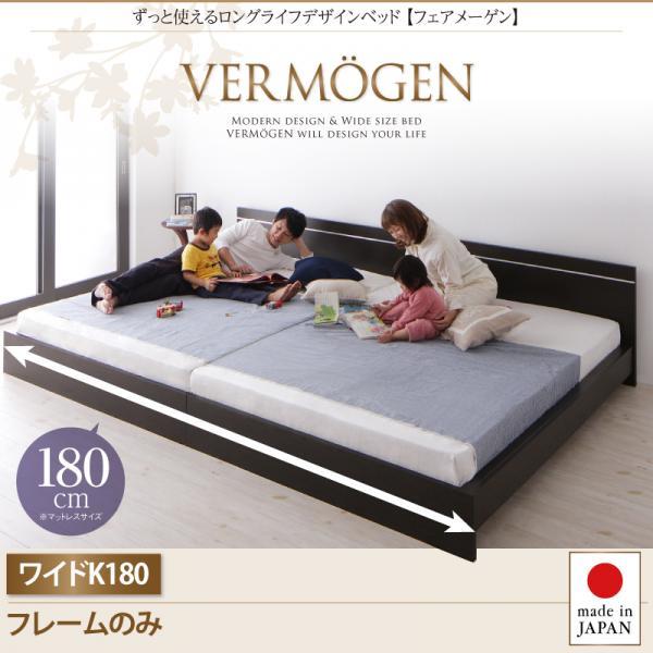 ずっと使えるロングライフデザインベッド【Vermogen】フェアメーゲン【フレームのみ】ワイドK180