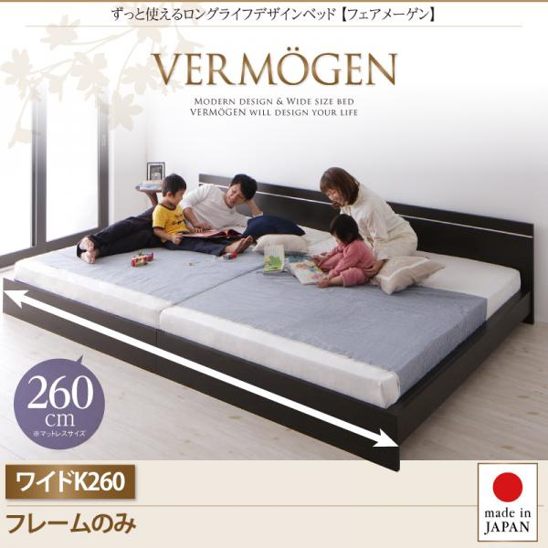 ずっと使えるロングライフデザインベッド【Vermogen】フェアメーゲン【フレームのみ】ワイドK260