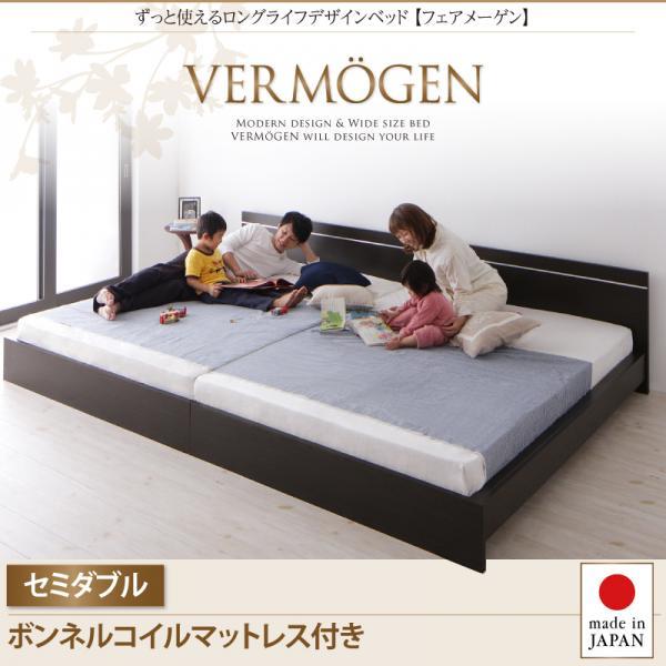 ずっと使えるロングライフデザインベッド【Vermogen】フェアメーゲン【ボンネルコイルマットレス付き】セミダブル