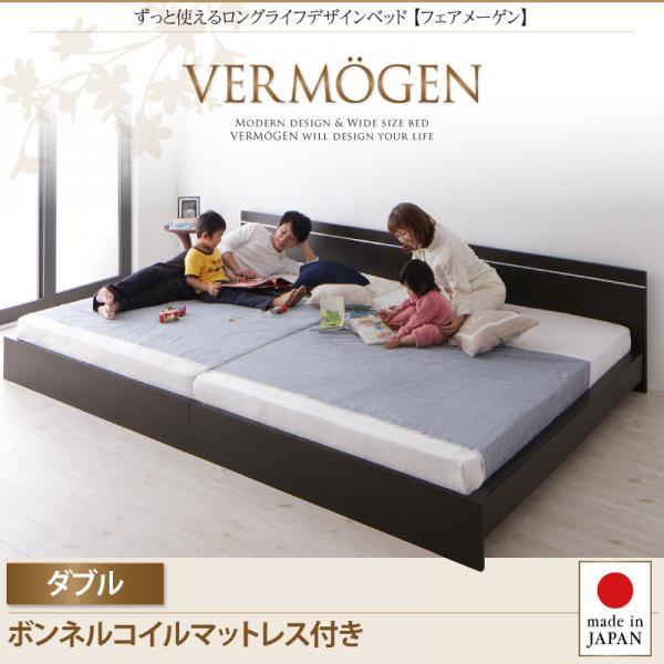 ずっと使えるロングライフデザインベッド【Vermogen】フェアメーゲン【ボンネルコイルマットレス付き】ダブル