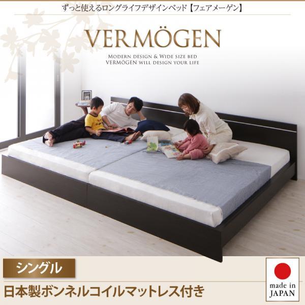 ずっと使えるロングライフデザインベッド【Vermogen】フェアメーゲン【日本製ボンネルコイルマットレス付き】シングル