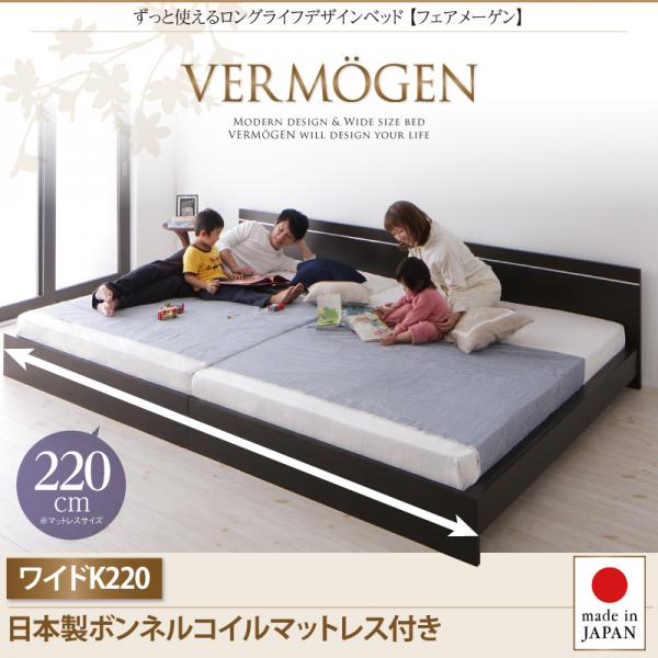 ずっと使えるロングライフデザインベッド【Vermogen】フェアメーゲン【日本製ボンネルコイルマットレス付き】ワイドK220