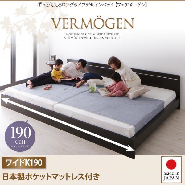 ずっと使えるロングライフデザインベッド【Vermogen】フェアメーゲン【日本製ポケットコイルマットレス付き】ワイドK190