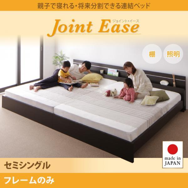 親子で寝られる連結式ファミリーベッド【JointEase】ジョイント・イース ベッドフレームのみ セミシングル