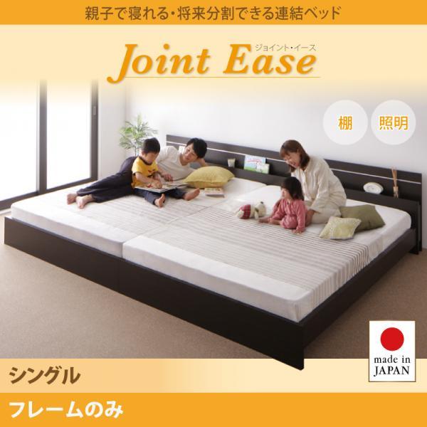 連結ベッド【JointEase】ジョイント・イース【フレームのみ】シングル