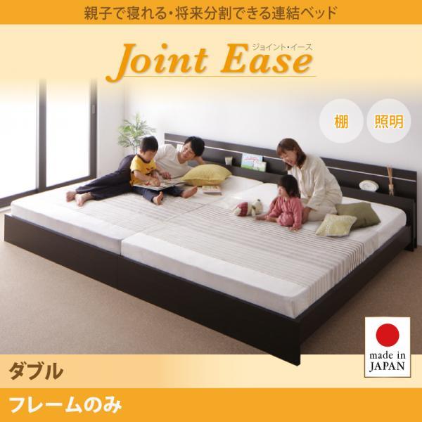 連結ベッド【JointEase】ジョイント・イース【フレームのみ】ダブル