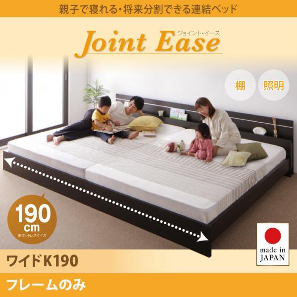 連結ベッド【JointEase】ジョイント・イース【フレームのみ】ワイドK190