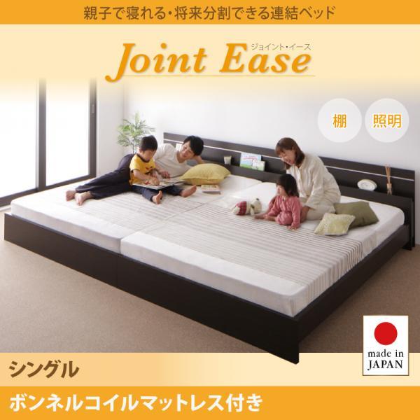 連結ベッド【JointEase】ジョイント・イース【ボンネルコイルマットレス付き】シングル