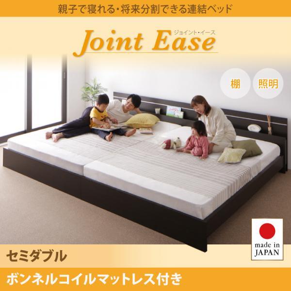 連結ベッド【JointEase】ジョイント・イース【ボンネルコイルマットレス付き】セミダブル