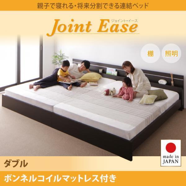 連結ベッド【JointEase】ジョイント・イース【ボンネルコイルマットレス付き】ダブル