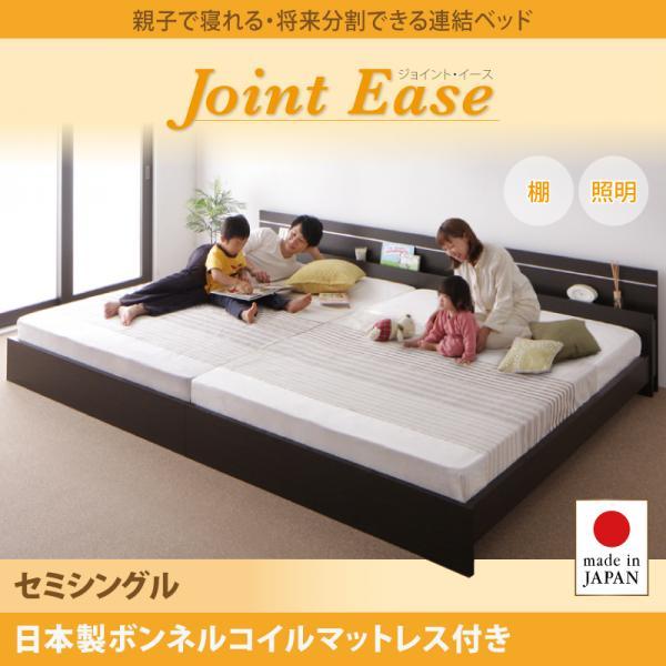 親子で寝られる連結式ファミリーベッド【JointEase】ジョイント・イース 国産ボンネルマットレス付 セミシングル