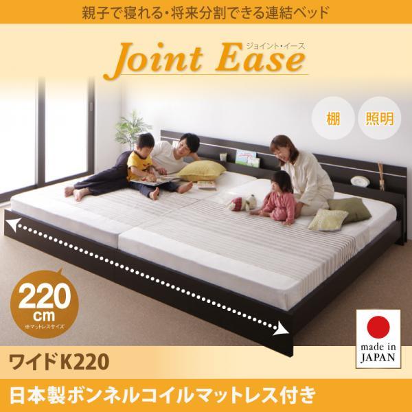 連結ベッド【JointEase】ジョイント・イース【日本製ボンネルコイルマットレス付き】ワイドK220